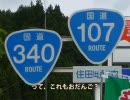【ニコニコ動画】【酷道ラリー】国道340号線 その1を解析してみた