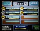 【バンブラDX】 テトリスオンラインBGM