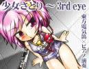 【東方電気笛×ピアノ演奏】少女さとり~3rd eye【合作】 thumbnail