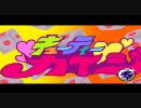 【カイジ】ハ/ニーパロ【零】