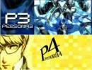 ペルソナ3&4 ミュージックメドレー改 thumbnail