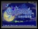 【実況】GBA キャッスルヴァニア 白夜の協奏曲 その1