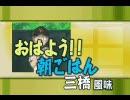 【MAD】『おはよう!!朝ごはん』三橋風味