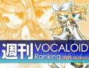 週刊VOCALOIDランキング #76 thumbnail