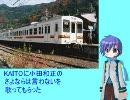 【VOCALOID】KAITOに小田和正の「さよならは言わない」を歌ってもらった