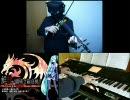 シンセで『鮮紅ノ龍啼ク箱庭拠リ』をフクメンさんと演奏してみた。 thumbnail
