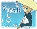 【鏡音リン】てるてる坊主の唄 ~えろあきArrange ver.~【アレンジ曲】