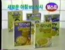 【ニコニコ動画】韓国の懐かしカラーCM詰め合わせ その3を解析してみた
