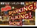 【気まぐれうp】2009年3月14日放送angelaの「sparking!talking!Show!!」