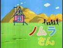 【ニコニコ動画】【野球MAD】ノムラさんを解析してみた