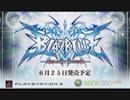アークシステムワークス 「BLAZBLUE (ブレイブルー)」 PS3/Xbox360版 予告編PV