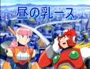 ロックマンSEエックス 小ネタMAD#4(ゼERO)