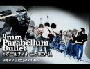 9mm Parabellum BulletのオールナイトニッポンR