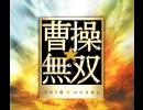 【三国志Ⅸ】曹操☆無双 一人で始める魏武の強 ~第十一回~