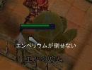 【RO】エンペリウムが倒せない