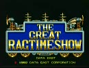 [EXTRA] ザ・グレイトラグタイムショー / データイースト(1992)[1/3] thumbnail