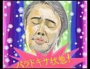 俺の鎌田フォルダが火を噴くぜ!!