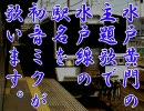初音ミクが水戸黄門のOPで水戸線の駅名を歌いました。