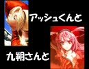 【MUGEN】アッシュくんと九朔さんと 第24話【ストーリー】