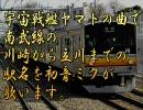初音ミクが宇宙戦艦ヤマトの曲で南武線の駅名を歌いました。