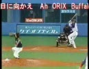 オリックス公式球団応援歌「SKY」+オリックスナイスプレー集