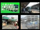 JR東武田園都市線は大変な新快速を運転していきました