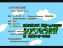 [東方ニコカラ][歌入り]シアワセうさぎ[PV