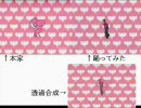 『実写smooooch・∀・踊ってみた』比較動画