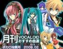 【ボカロ投票所】月刊VOCALOIDおすすめ曲選 2009.02