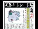 ポケモンセンター廃止のお知らせ(実況)九日目 thumbnail