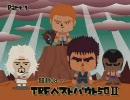 中野TRFベストバウト50Ⅱ 闘劇08~ Part① thumbnail