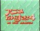 アニメだいすき!4 OP thumbnail