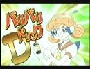子安武人は、クルルを大変な面白キャラにクックック~【Full版】 thumbnail