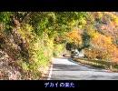 【ニコニコ動画】街道見聞録 国道488号線 第1章を解析してみた