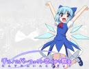 【パワー全壊】チルノのパーフェクトさんすう教室ダンスオフ【東京】 thumbnail