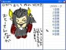 「魔王の娘様の日記帳」 7&8&9にちめ VIPのRPGツクール2000作品