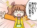 【アイドルマスター】となりのやよいちゃん「かせぎがしら」 thumbnail