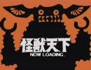 ウルトラマン(PS2 ゲーム)怪獣天下モード