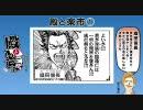 【ニコニコ動画】【焼き討ち】殿といっしょ CM第一弾 織田信長を解析してみた
