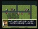 スーパーロボット大戦F完結編 絶対ノーリセット攻略 第61話地上ルート1/3