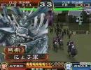 三国志大戦2 【にょふ vs YD】 ~若獅子の覚醒編 part 17~