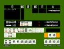 ファミコン「麻雀」 エミュレーターを使って役満・流し満貫を再現