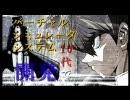 【遊戯王】プ口ジェクトX 世界海馬ランド計画
