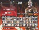 Gamer's VISION 鉄拳5DR 闘劇予選 神奈川エリア決勝 (2/12)