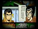 PS2:天 ~天和通りの快男児~ おまけ 第2話