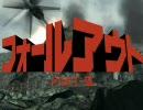 【MADです】フォールアウト3 テレビドラマ版OP【FALLOUT3】 thumbnail