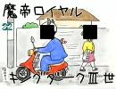 【MUGEN】ゲージMAXシングルトーナメント【Finalゲジマユ】part179 thumbnail
