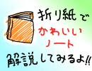 【ニコニコ動画】折り紙でかわいいノート、解説してみるよ!を解析してみた