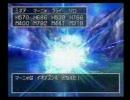 PS版ドラクエ4 やっつけ版最強呪文特技エフェクト集