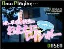 【第24回】 渚と早苗と秋生の おまえにハイパーレインボー 【CLANNAD】